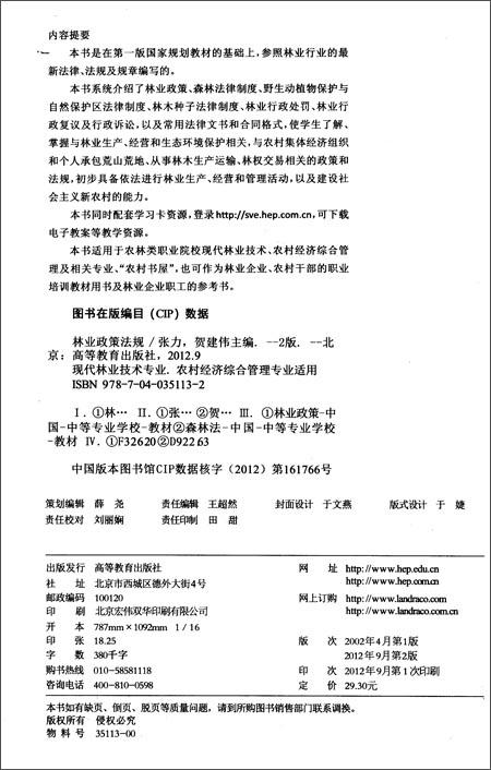 农林类职业院校通用教材:林业政策法规