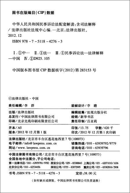 中华人民共和国民事诉讼法配套解读