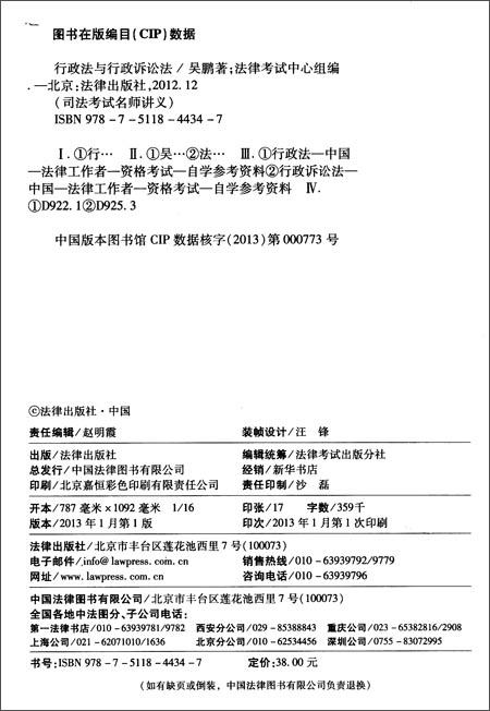 司法考试名师讲义:行政法与行政诉讼法