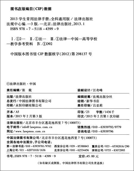 21世纪教学法规丛书:学生常用法律手册