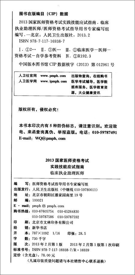 国家医师资格考试实践技能应试指南:临床执业助理医师