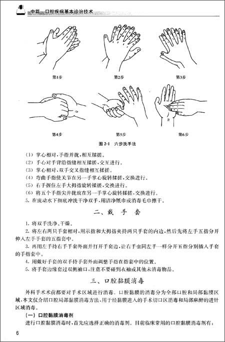 国家医师资格考试实践技能应试指南:口腔执业医师