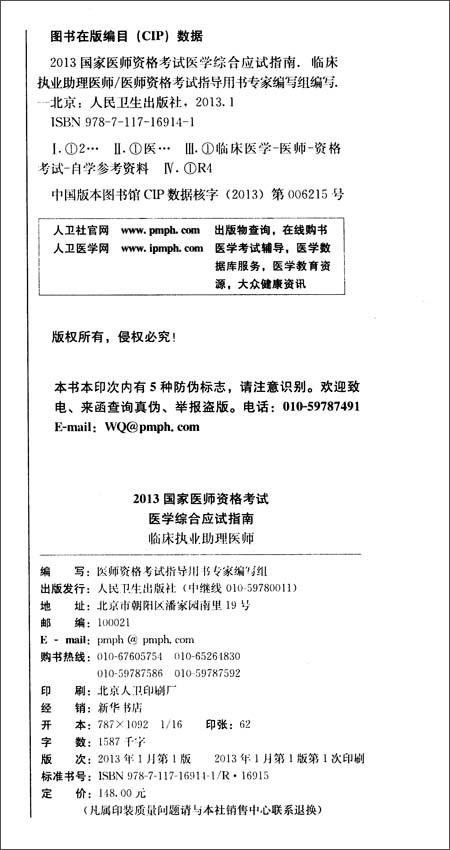 国家医师资格考试医学综合笔试应试指南:临床执业助理医师