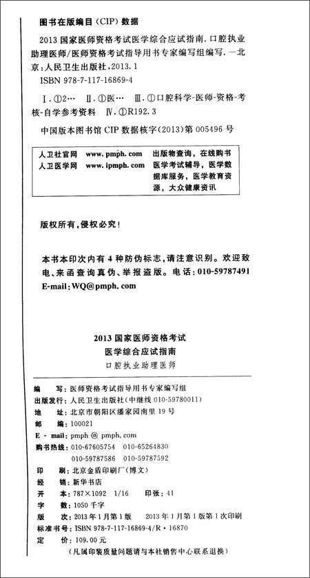 国家医师资格考试医学综合应试指南:口腔执业助理医师