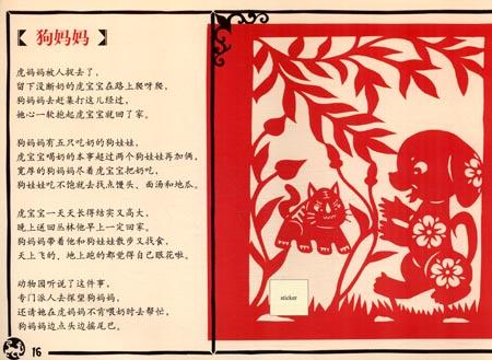 最活泼有趣的生肖剪纸图画书:虎宝宝故事:亚马逊