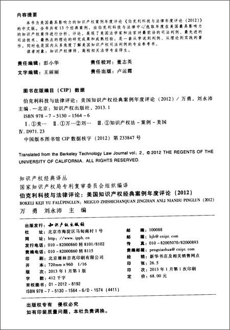 知识产权经典译丛•伯克利科技与法律评论:美国知识产权经典案例年度评论