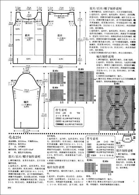 织美堂:韩式毛衣全集3