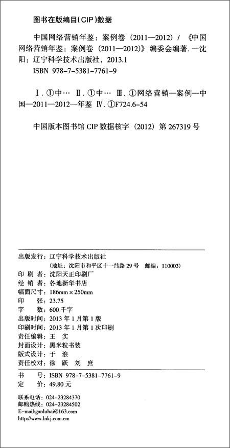 中国网络营销年鉴:案例卷