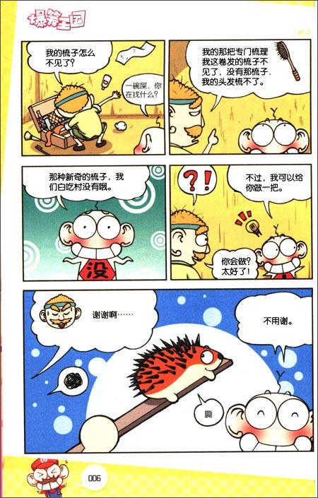 爆笑王国35