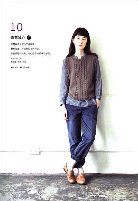 秋•冬•春个性饰物编织