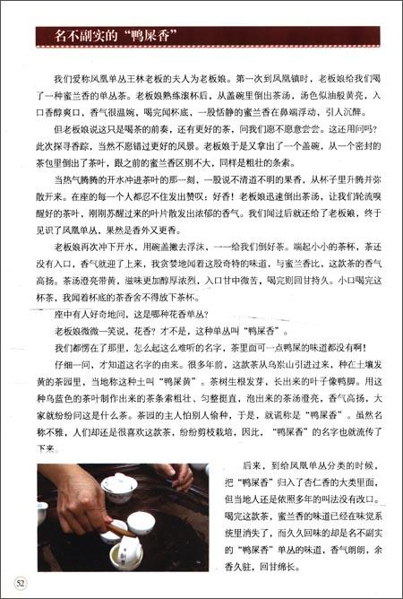 老罗说茶•舌尖上的中国茶:十大名茶品鉴录