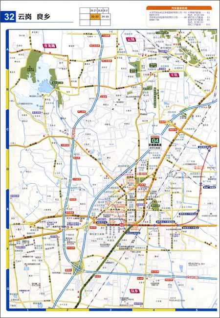 北京市交通地图册
