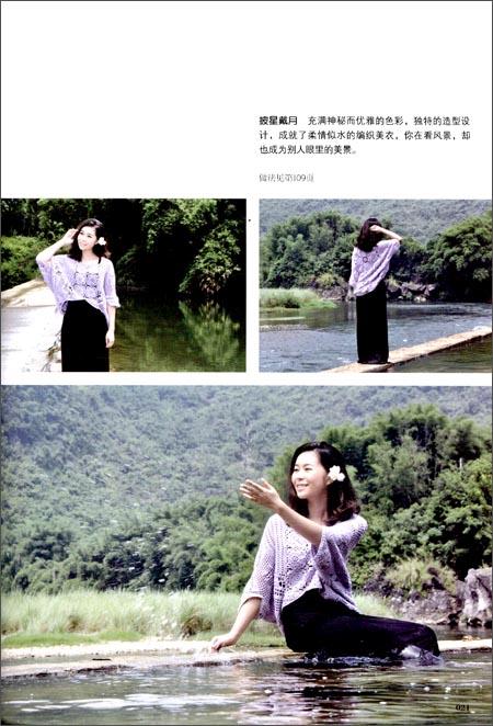 编织人生论坛丛书•钩针插曲:轻松钩织时尚潮衫