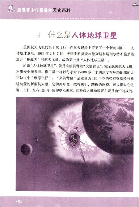 趣味百科全知道:最受青少年喜爱的天文百科