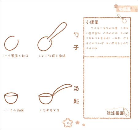 回至 最新儿童简笔画分步图典(歌谣版) (平装)