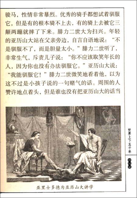 香书礼盒056:世界上下五千年+世界文化常识+