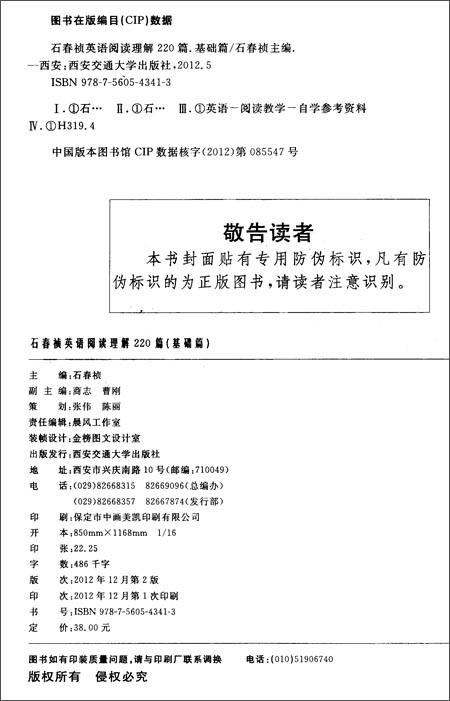 金榜图书•2014考研英语分级进阶版:石春祯英语阅读理解220篇