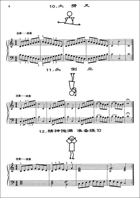 钢琴天天练练3