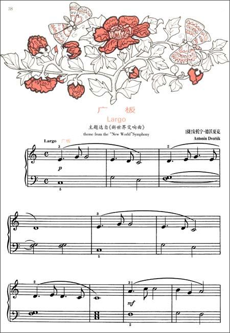 可爱的钢琴古典名曲:《巴斯蒂安钢琴教程》配套曲集