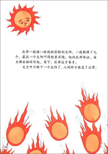 绘本中华故事 传统节日 中秋节 西西