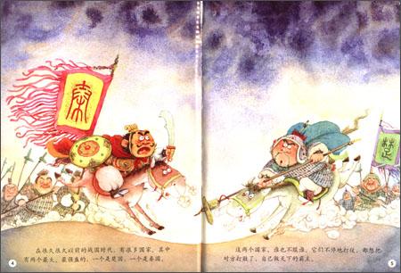 《绘本中华故事61传统节日:端午节》