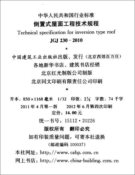 中华人民共和国行业标准:倒置式屋面工程技术规程