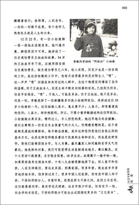 社会学家茶座
