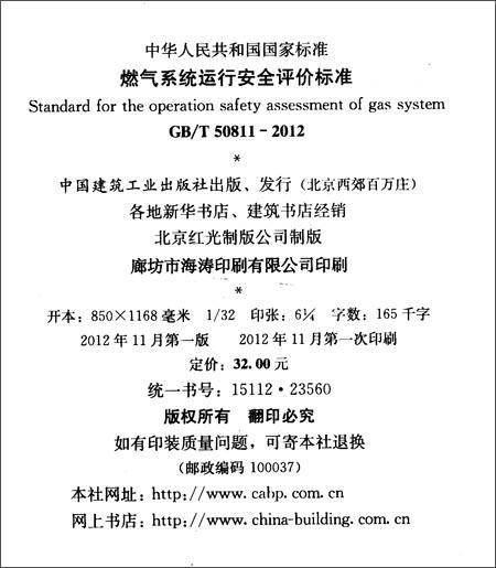 中华人民共和国国家标准:燃气系统运行安全评价标准