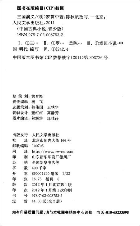 中国古典小说:三国演义