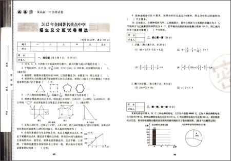 全国著名重点中学3年招生试卷及2013年预测试题精选:数学