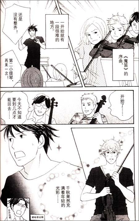 99畅销文库:交响情人梦25