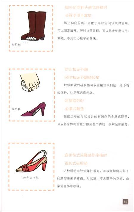 """时尚""""急救""""手册:45个创意解决你的时尚烦恼"""