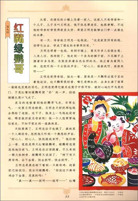 最美最美的中国童话:2月的故事