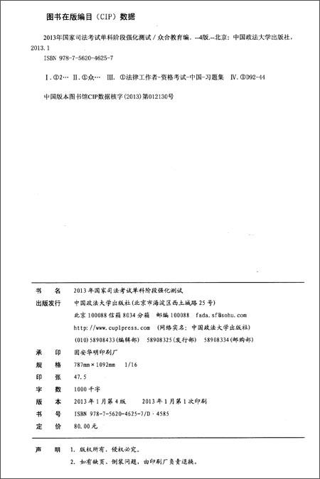 众合教育:国家司法考试单科阶段强化测试