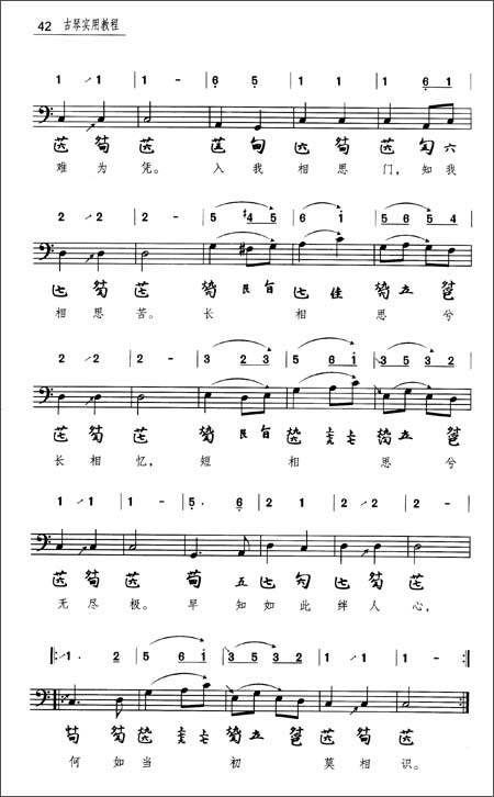 中央音乐学院丛书:古琴实用教程