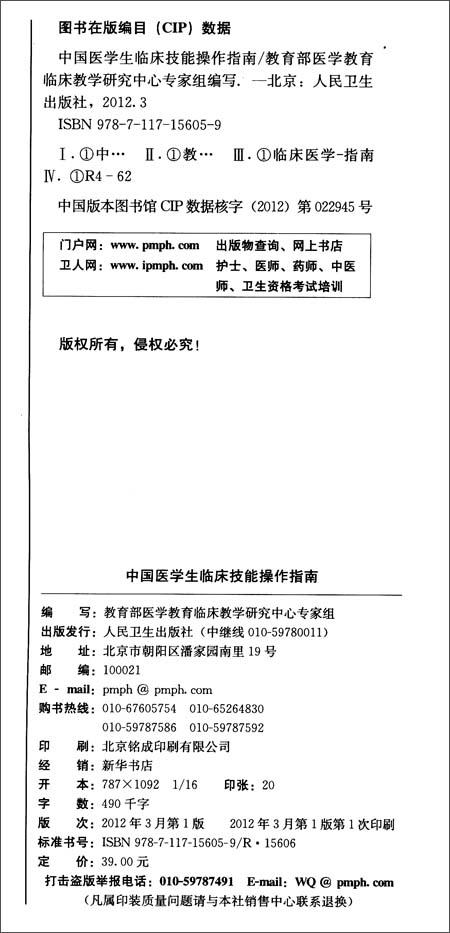 教育部临床能力认证系列丛书:中国医学生临床技能操作指南