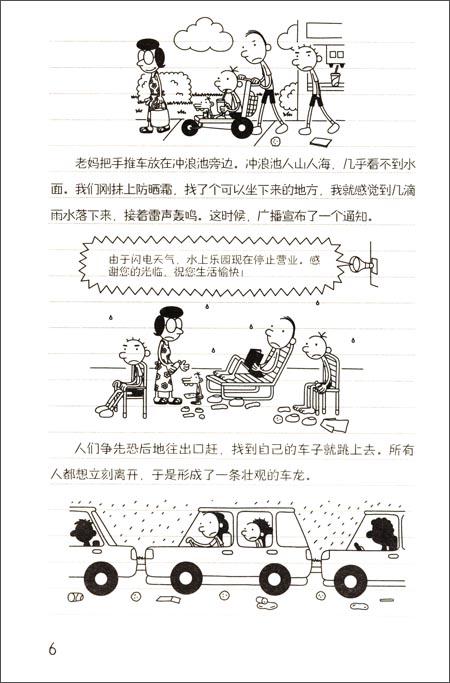 """小屁孩日记8:""""头盖骨摇晃机""""的幸存者"""