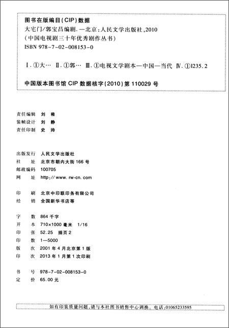 中国电视剧三十年优秀剧作丛书:大宅门