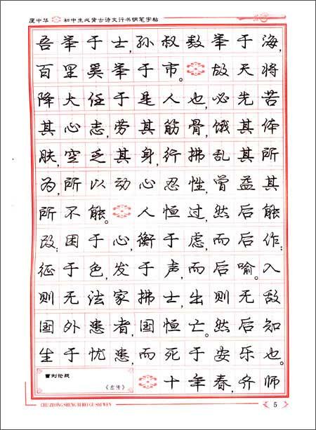 回至 庞中华硬笔书法系列:庞中华初中生必背古诗文行书钢笔字帖(修订