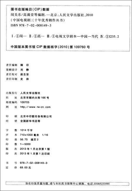 中国电视剧三十年优秀剧作丛书:闯关东