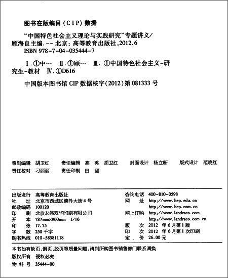 """马克思主义理论研究和建设工程重点教材配套用书:""""中国特色社会主义理论与实践研究""""专题讲义"""