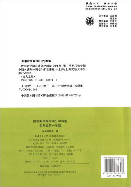 61打蛋蛋 交大之星 数学期中期末满分冲刺卷 4年级第1学期 与上海2期