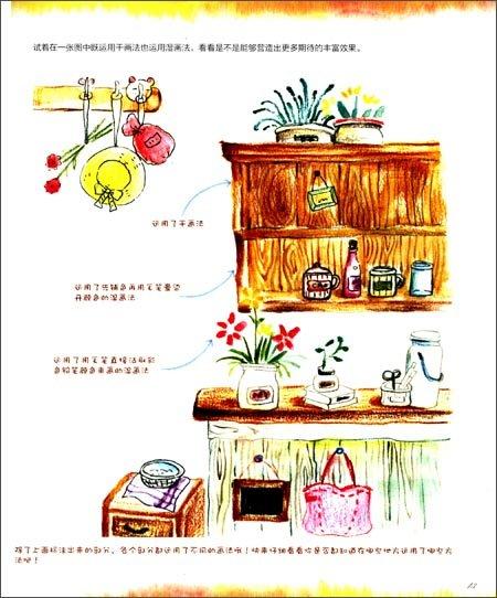 飞乐鸟的手绘时光:水溶性色铅笔手绘基础入门