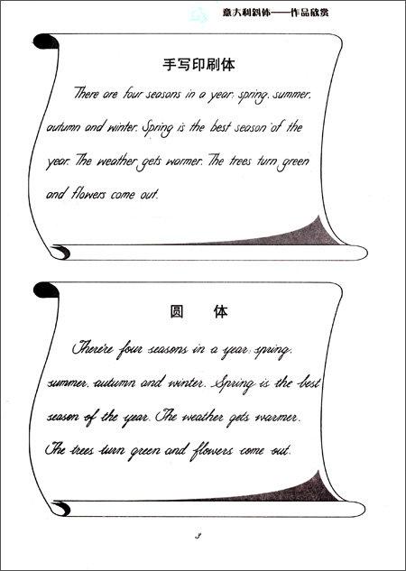 华夏万卷•写好写快英语:意大利斜体