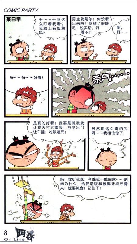 《漫画party》卡通故事会丛书:阿衰on line35