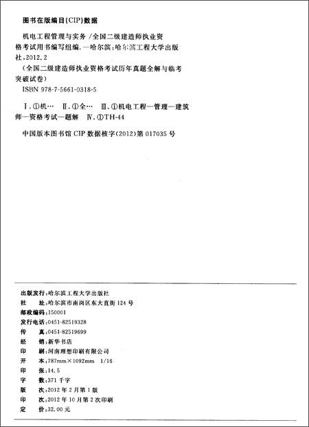 天一文化•全国2级建造师执业资格考试历年真题全解与临考突破试卷:机电工程管理与实务