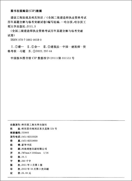 天一文化•2013全国二级建造师执业资格考试历年真题全解与临考突破试卷:建设工程法规及相关知识