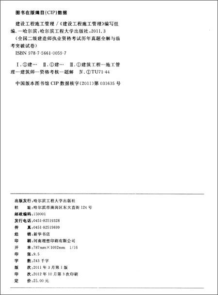 天一文化•全国2级建造师执业资格考试历年真题全解与临考突破试卷:建设工程施工管理