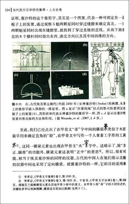 当代西方汉学研究集萃:上古史卷
