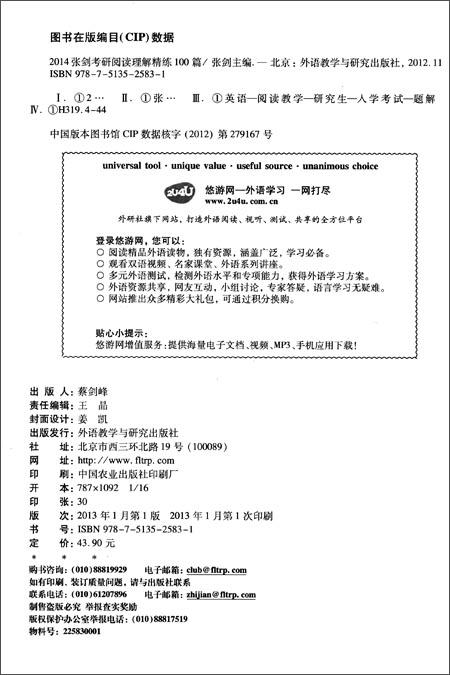 苹果英语:张剑考研阅读理解精练100篇